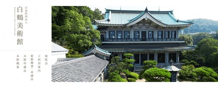 白鶴美術館