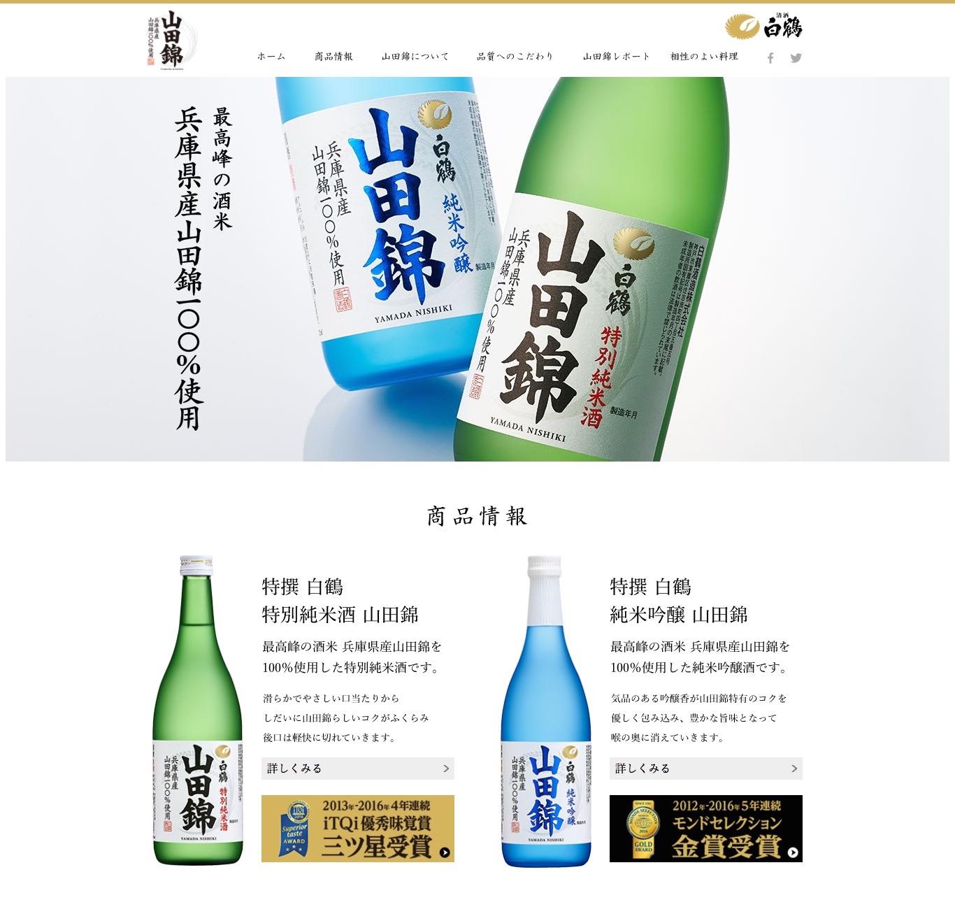 白鶴 山田錦|白鶴酒造株式会社