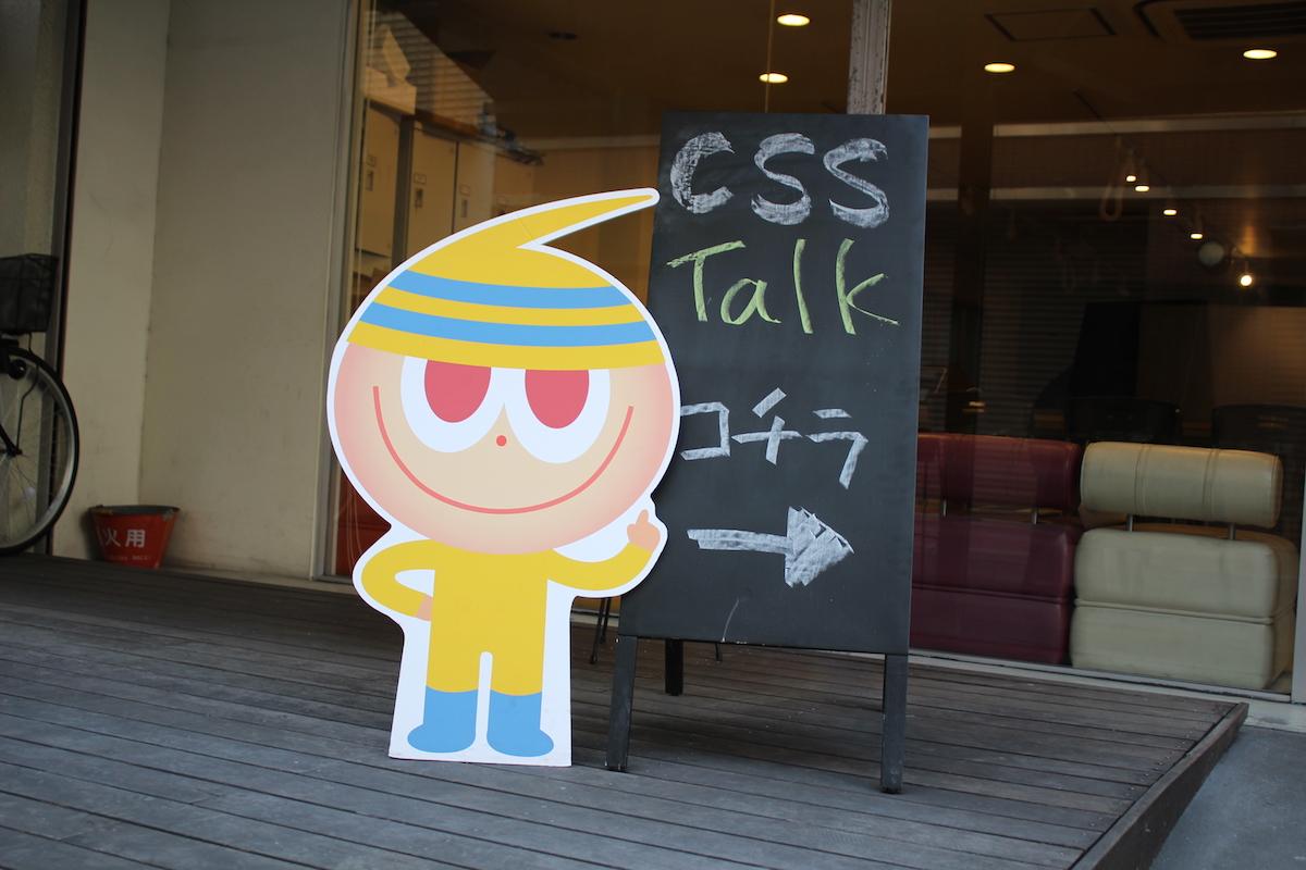 CSS Talk