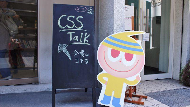 CSS Talk Vol.03 会場入口