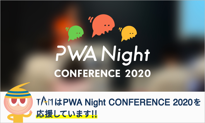 PWA Night