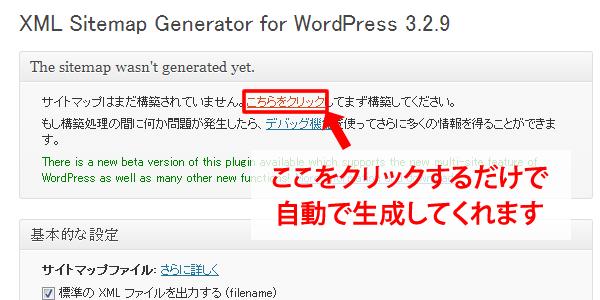 wordpress サイトを公開する際に合わせてやっておきたいこと seo編