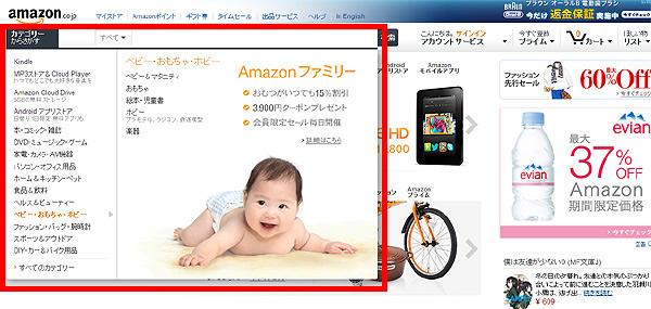 Amazonのメガドロップダウンメニュー