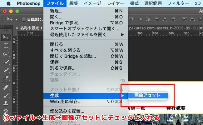 ファイル→生成→画像アセットにチェックを入れる