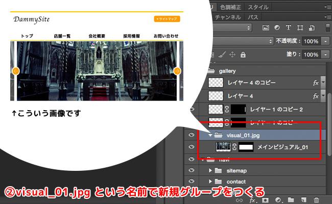 visual_01.jpgという名前で新規グループをつくる