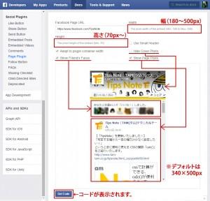 Facebook「Page Plugin」について