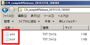 5-1_出力ファイル_1