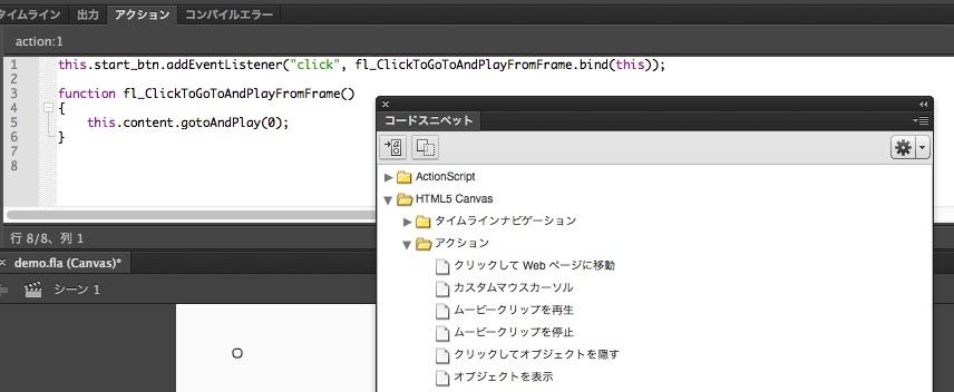 animate_cc_demo02