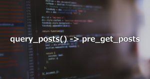 pre_get_postsでメインクエリを制御する
