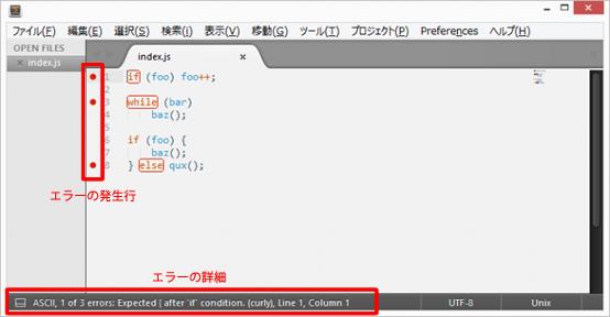 SublimeTextのスクリーンショット