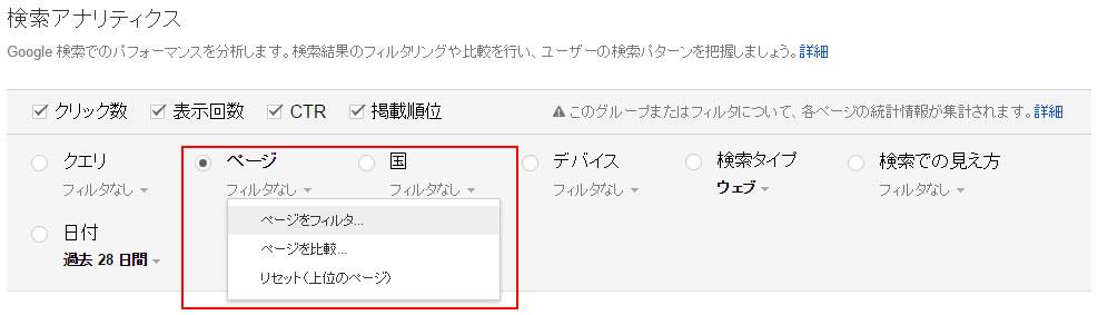 検索アナリティクス ページをフィルタリング