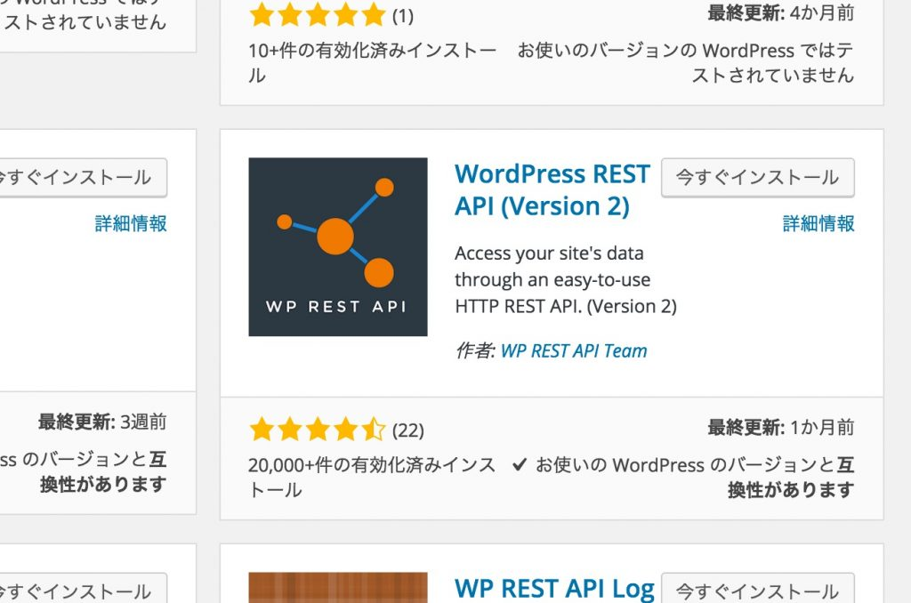 wp-res-api01