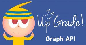Facebook Graph API アップグレードのお知らせ(v2.0の使用期限:2016年8月7日まで)