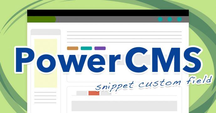PowerCMS snippet custom field