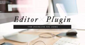 TAMのエンジニアが使っているエディタとSublime Textのプラグイン14選