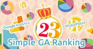 【WordPress】サーバ負荷が軽い「Simple GA Ranking」プラグインで人気記事ランキングを表示する方法