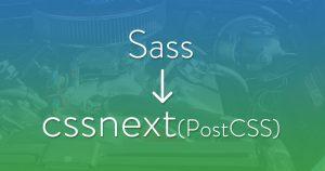 Gulpとcssnextを使って標準仕様のシンタックスでCSSの機能を拡張する
