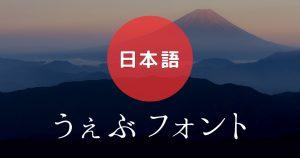 「Google Fonts+ 日本語 早期アクセス」を使ってみる