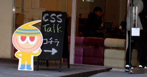 """CSSの勉強会 """"CSS Talk Vol.2"""" を開催しました! + カスタム・プロパティと cssnext について #csstalk"""