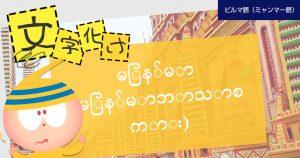 ビルマ語(ミャンマー語)の文字化け対応について