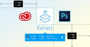 HTML/CSSコーディングの時短に大活躍!スライス&計測不要のCreative Cloud Extractの使い方