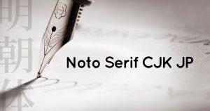 Google Fonts「Noto Serif CJK JP」を使ってみる