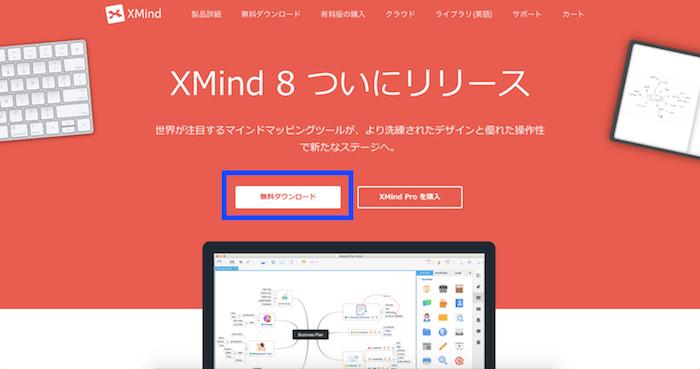 Xmind無料版をダウンロード
