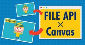 File APIとCanvasでローカルの画像をアップロード→加工→ダウンロードする