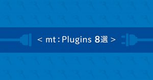 Movable Typeの構築や運用時によく使うプラグイン8選